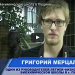 Григорий Мерцалов о школьной практике в МГУ Пущино