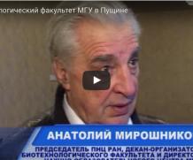 Анатолий Мирошников о новом факультете МГУ в Пущине
