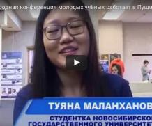 Международная конференция молодых учёных работает в Пущине