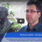 Максим Ловать о практике в МГУ Пущино